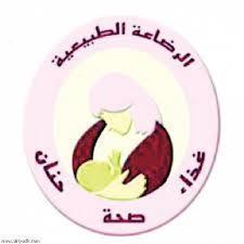 الرضاعة الطبيعية تقى الأطفال من السالمونيلا | Dental Laboratory Safety | Scoop.it