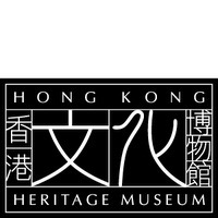 Virtual Museum - Hong Kong Heritage Museum | Vulbus Incognita Magazine | Scoop.it