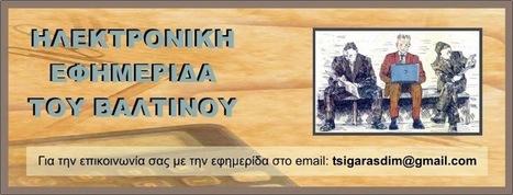 Η εφημερίδα του Βαλτινού: Τα παλιά επαγγέλματα στο ρεμπέτικο τραγούδι | Dissapeared jobs | Scoop.it