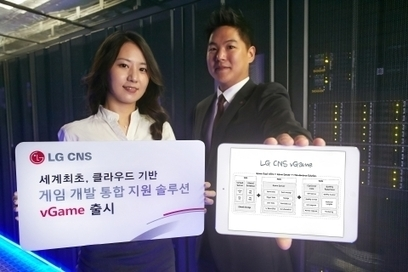 LG CNS, 클라우드 기반 게임 개발 솔루션 출시   주간동향 7.28~8.3   Scoop.it