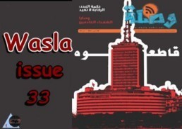 "Wasla releases issue No.33 entitled ""Boycott it"" 