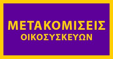 Μετακομίσεις από την Astra Μεταφορική | Greek Lifestyle | Scoop.it