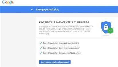 Η Google σας δωρίζει 2GB στο Google Drive «για να είστε ασφαλείς» | Information Science | Scoop.it