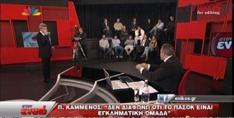 ΒΙΝΤΕΟ-Καμμένος: Το ΠΑΣΟΚ είναι εγκληματική οργάνωση | Συνέντευξη Πάνου Καμμένου | Scoop.it