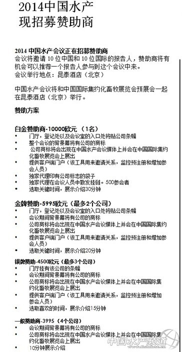Aquatic China 2014 - Beijing, China -September 21st-22nd, 2014 | Aquaculture Recruitment | Scoop.it