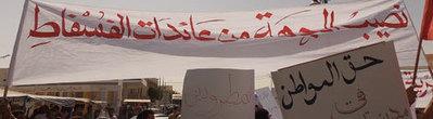 Tunisie : La punition continue du bassin minier de Gafsa | تونس كما نراها | Scoop.it