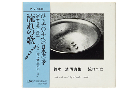 Collecting the Japanese Photobook | Art and Design | Scoop.it