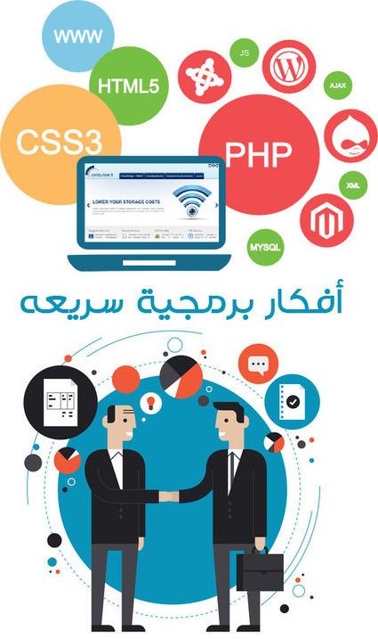 البرمجة الخاصة | التميز لتصميم المواقع | Scoop.it