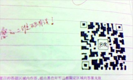 Student answers exam with hand-drawn QR code - ODD - Globaltimes.cn | QR Code - NFC Marketing | Scoop.it