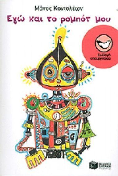 10+1 υπέροχα παιδικά βιβλία για αγόρια | Edu4Kids | Scoop.it