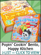 Grand concours Bento&Co!!! - Les bento de july et autres petites ...   Gastronomie et alimentation pour la santé   Scoop.it