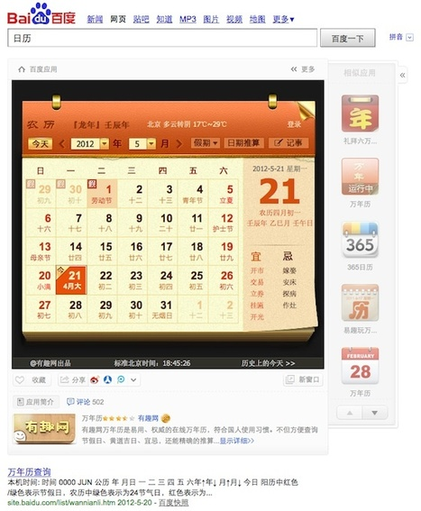 Baidu: We Do Semantic Search Better Than Google | Search Engine Marketing Trends | Scoop.it