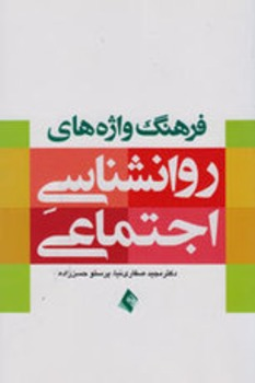 (FA)-(EN)-(€) - Dictionary of Social Psychology Terms printed | Iran Book News Agency | Glossarissimo! | Scoop.it