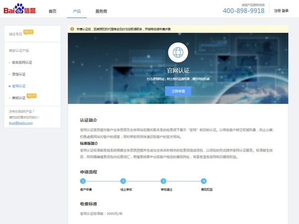 Obtenir l'icône «Site officiel» de Baidu | SEO chinois | Search engine optimization : SEO | Scoop.it
