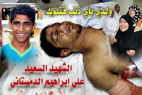 الشهيد الثامن علي ابراهيم الدمستاني Ali Ebrahim Al Demistani – 8th Martyr   Human Rights and the Will to be free   Scoop.it