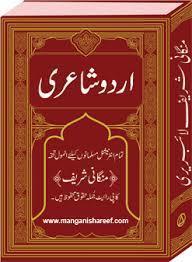 Urdu Poetry; Ghazal, Nazm, Rubai, Hamd, Naat, Marsiya, Qasida and Qawwali | Urdu Poetry | Scoop.it