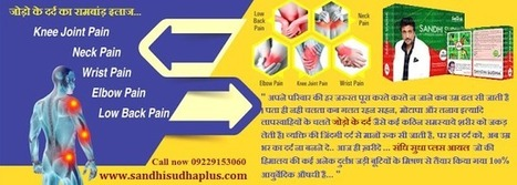 Sandhisudha Plus™ - जोड़ो के दर्द का रामबांड़ इलाज |  One Solution for all Kinds of Joint Pain Problems | Sandhisudhaplus.com | Sandhi Sudha Plus - Joint Pain Relief Oil | Scoop.it