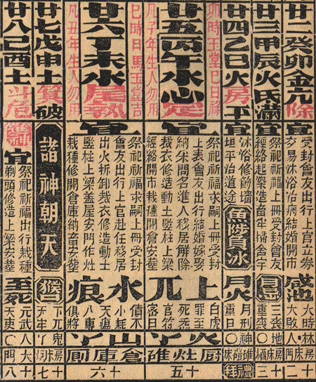 Ancient chinese typography | Website Typography | Scoop.it