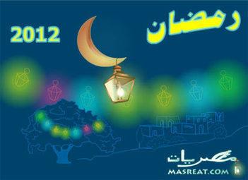 رسائل رمضان 2013 Messages Ramadan   ramadan   Scoop.it