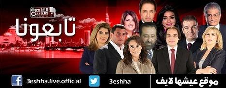 مشاهدة قناة القاهرة والناس بث مباشر Al kahera Wal Nas Channel Live | عيشها لايف | 3eshha live | Scoop.it