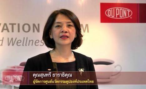 สุนทรี ธาราธิคุณ ผู้จัดการศูนย์นวัตกรรมดูปองท์ประเทศไทย กล่าวในงาน Thailand Food Innovation Forum | DuPont ASEAN | Scoop.it