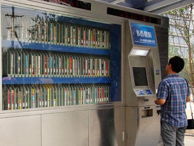 Desbibliothèquesenlibre-serviceàBeijing | Le Quotidien du Peuple en ligne | Aménagement des espaces et nouveaux services en bibliothèque | Scoop.it