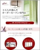 滋賀県の無料出張オーダーカーテン※人気で評判のおすすめはここ | yasunariawa | Scoop.it