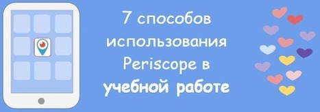 7 способов использования приложения Periscope в учебной работе   m-learning (UkrEl11)   Scoop.it