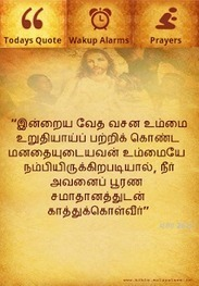 Tamil Bible Alarm - Applications Android sur Google Play | Malayalam Bibile Quotes | Scoop.it