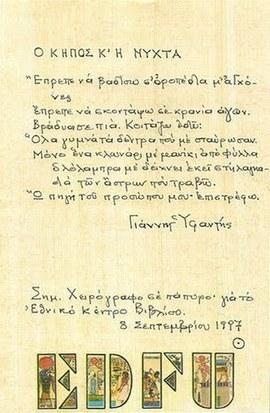 Ο ποιητής Γιάννης Υφαντής - Agrinio-Culture | Book's Leader | Scoop.it