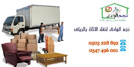 نجم الوادي - شركة تنظيف 0547496001 | كشف تسربات | نقل اثاث | Cleaning Company in Riyadh | Scoop.it
