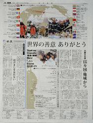[Eng] Major Japan daily : une page spéciale pour remercier l'aide étrangère   Kyodo News   Japon : séisme, tsunami & conséquences   Scoop.it