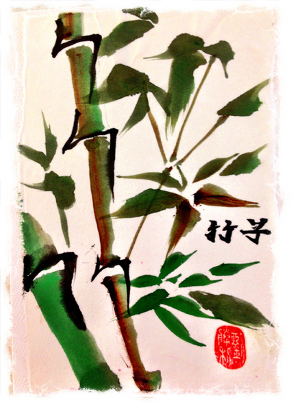 Changing Trees to Bamboo   Chinese Brush Painting   Scoop.it
