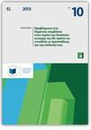Προβλήματα στις δημόσιες συμβάσεις στον τομέα των δαπανών συνοχής της ΕΕ: πρέπει να ενταθούν οι προσπάθειες για την επίλυσή τους - Δημόσια οικονομικά της Κοινότητας - EU Bookshop | European Documentation Centre (EDC) | Scoop.it