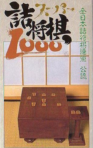 Retro Gaming : Super Tsume Shogi 1000 | Abstract Board Games | Scoop.it