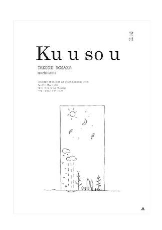Takeshi Hosaka Exhibition | Architecture Urban Design | Scoop.it