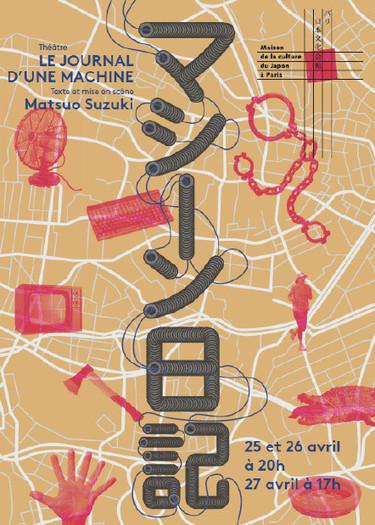 « Le journal d'une machine » Texte et mise en scène de Matsuo Suzuki à la MCJP | Les évènements Japon en France | Scoop.it