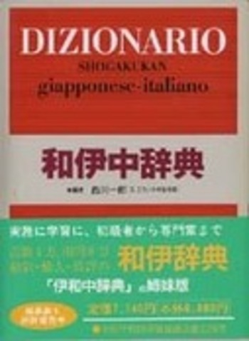 (JA) (IT) (€) - Dizionario Giapponese-Italiano - Aa.Vv. - Shogakukan | Hoepli.it | Glossarissimo! | Scoop.it