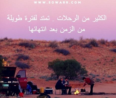 صور حكم و اقتباس عن الرحلات | Free Arabic Quotes | Scoop.it