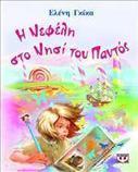 Η ΝΕΦΕΛΗ ΣΤΟ ΝΗΣΙ ΤΟΥ ΠΑΝΤΟΣ - ΕΛΕΝΗ ΓΚΙΚΑ | Books and Fairytales | Scoop.it