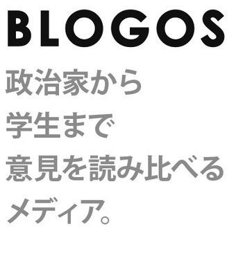 ソーシャルメディアに乗ろうと思ったIOCの甘さ(町村泰貴) - BLOGOS(ブロゴス) | Social Media Watch | Scoop.it