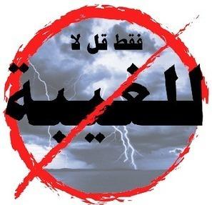 Cela n'est rien d'autre que de la pure médisance !   AL ISLAM   Scoop.it
