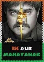 Latestmovieez4u.blogspot.com: EK Aur Mahanayak | 2014 Watch Full Hindi Movie Online DVD RIP | www.latestmovieez4u.blogspot.com | Scoop.it