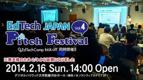 EdTech Pitch Fes vol.4 - ellab ページ!   EdTech Japan   Scoop.it