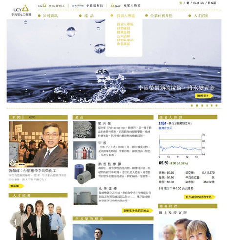 新手の商業設計師手札: 李長榮化學工業網站2.0原型製作 | Service Design 服務設計 | Scoop.it
