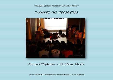 Θεατρική παράσταση από το 15ο Λύκειο Αθηνών : Γυναίκες της προσφυγιάς | TA NEA TOY LFH | Scoop.it