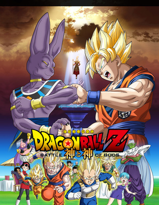 2013's Dragon Ball Z: Battle of Gods Film Story Outlined   Anime News   Scoop.it