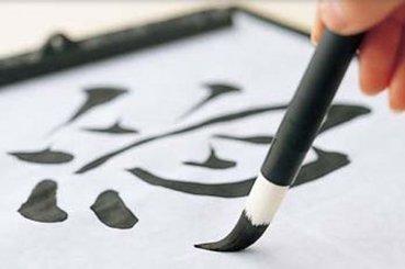 Atelier de calligraphie : l'art de l'écriture japonaise - Nihon Breizh Festival | J'écris mon premier roman | Scoop.it