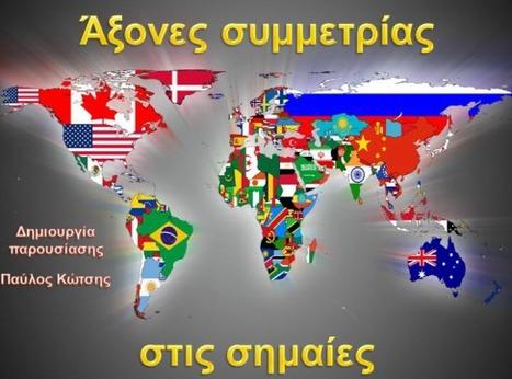 Σημαίες και συμμετρία | Μαθηματικά Ε΄ Τάξης Δημοτικού | Scoop.it