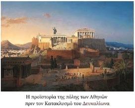 Η προϊστορία της Αθήνας - Πλάτων, Κριτίας | Simple Mind | Αρχαίος ελληνικός κόσμος | Scoop.it